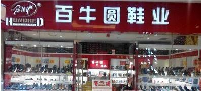 百牛圆鞋业