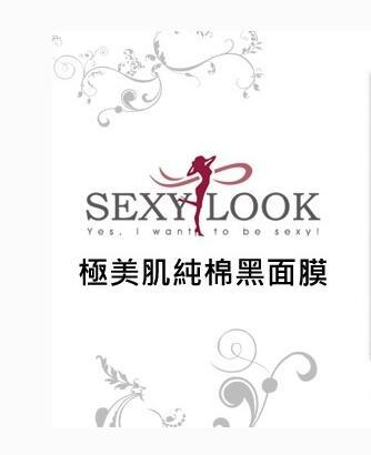 sexylook面膜加盟