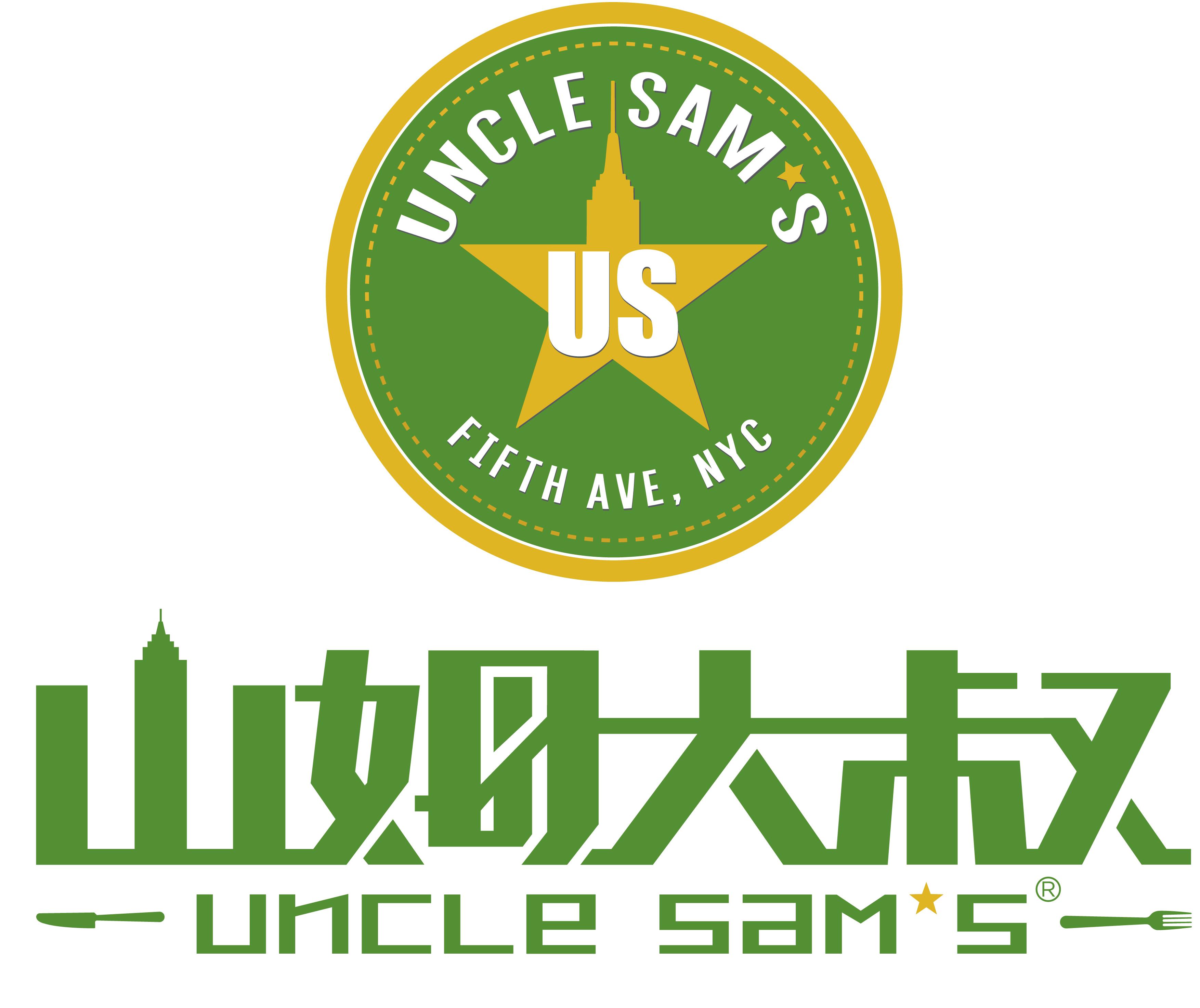 山姆大叔西餐
