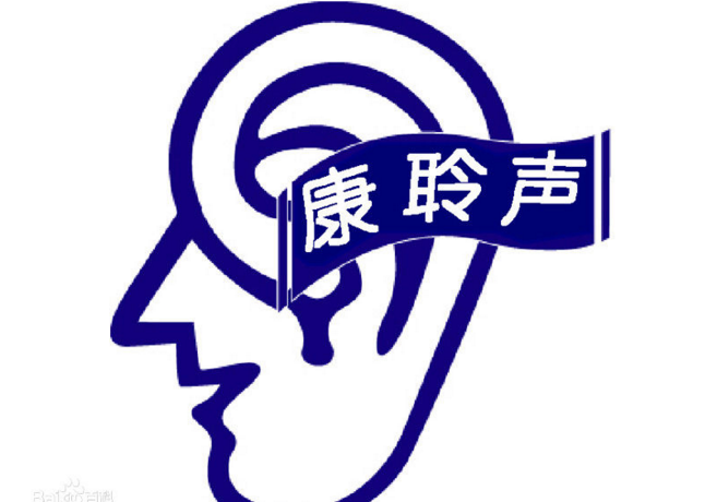 康聆聲助聽器