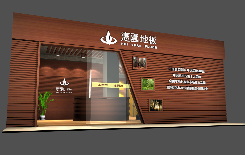 惠园地板产品图片_惠园地板店铺装修图片-全球加盟网