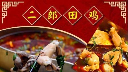 二郎田雞火鍋