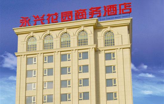 永兴花园商务酒店加盟