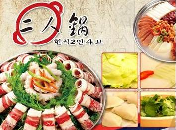 韩式二人锅火锅