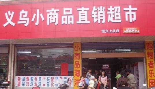 义乌小商品超市