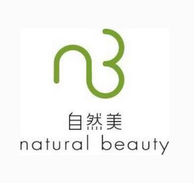自然美美容院
