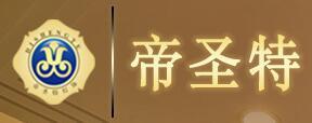 帝圣特灯饰