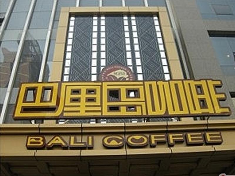 巴厘岛咖啡西餐厅品牌logo