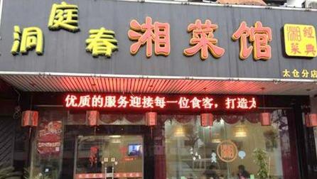 洞庭春湘菜館