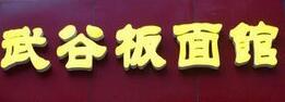 武谷板面馆