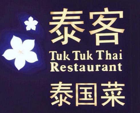 泰客泰國菜