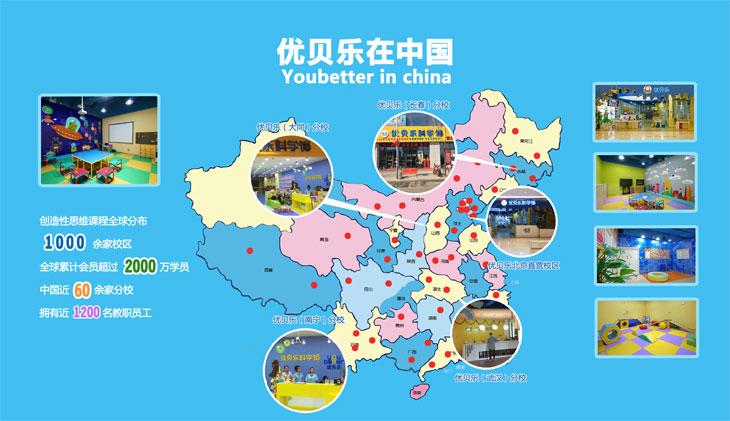 优贝乐在中国