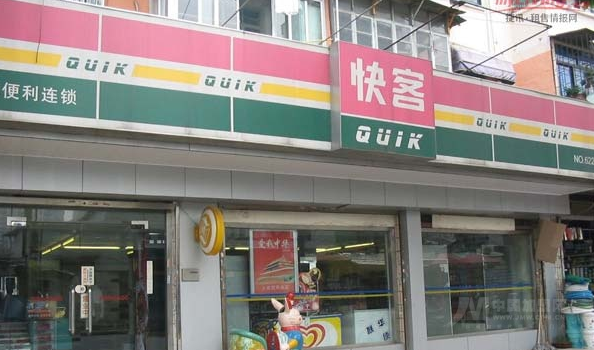 联华快客便利超市