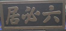 六必居醬菜