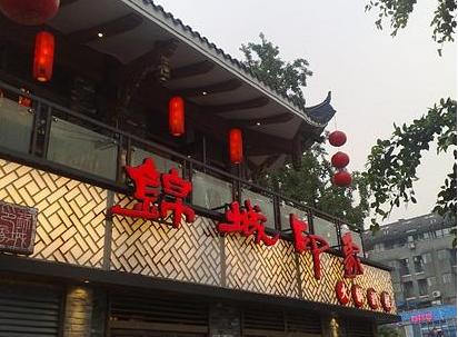 錦城印象火鍋