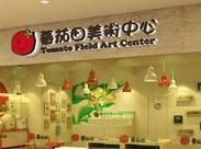 茄田美術中心