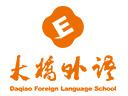 大桥外语品牌logo