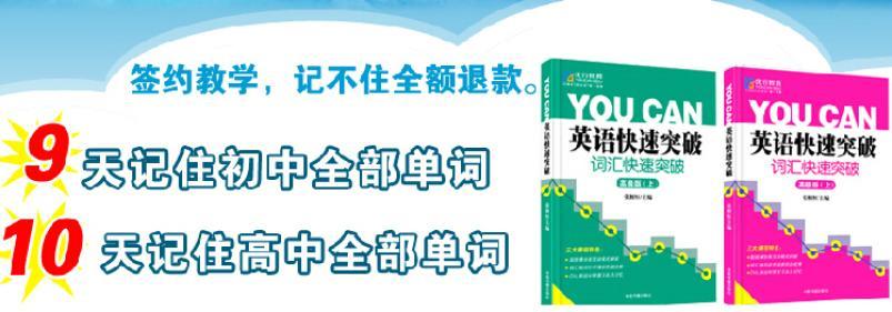YOUCAN英语课程加盟