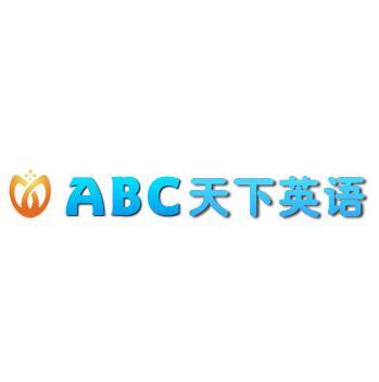 ABC天下英语