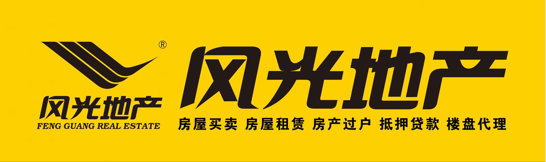 【总部快讯】热烈祝贺风光地产江苏省南通市如东县区域公司正式合作成立