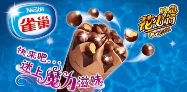 雀巢冰淇淋