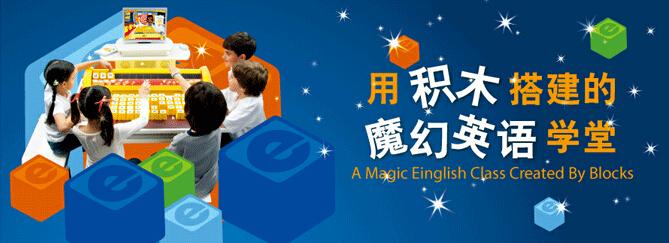 易贝乐国际少儿英语 为你创造稳定财富