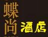蝶尚精品酒店