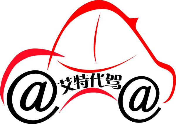 沈陽艾特汽車代駕服務有限公司