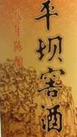 百年平坝窖酒