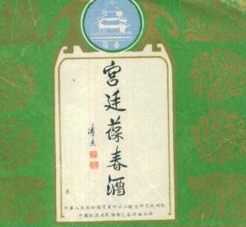宫廷葆春酒