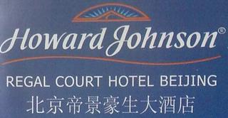 北京帝景豪廷大酒店