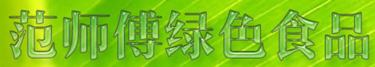 范师傅绿色食品