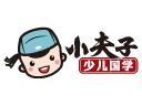 小夫子国学馆