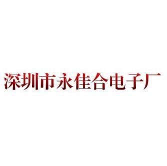 深圳市永佳合电子厂
