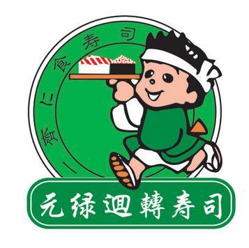 元綠回轉壽司