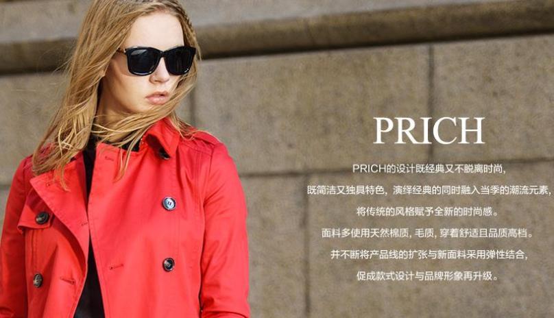 PRICH加盟