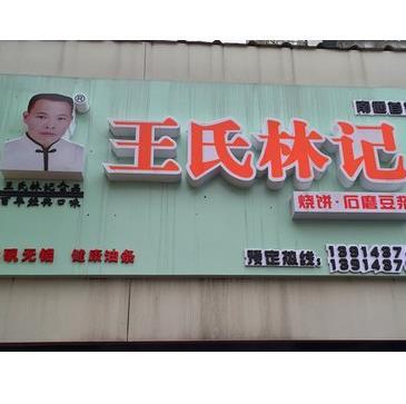 王氏林記燒餅