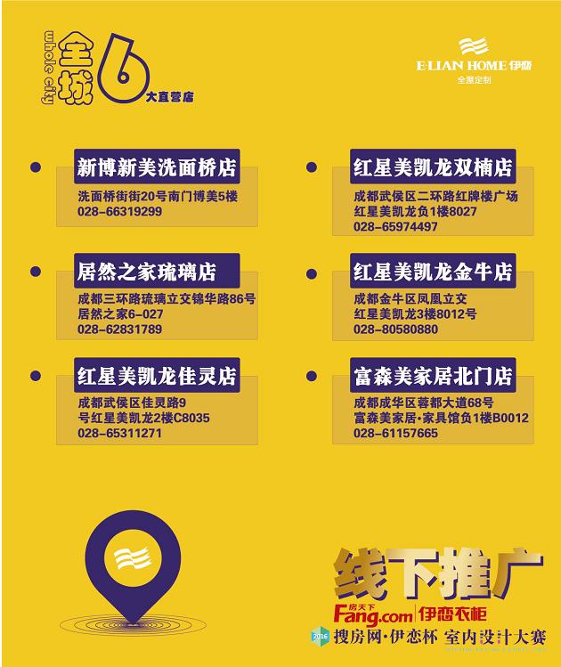 伊恋杯搜房网室内设计大赛线下推广周——洋洋&雨轩