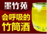 墨竹苑竹筒酒