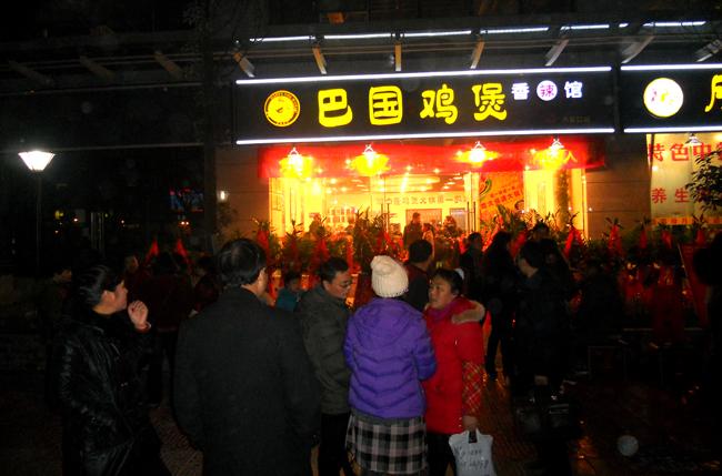 重庆巴国乐土鸡煲香辣馆(合阳店)