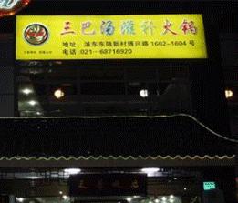 三巴汤自助雷竞技二维码下载