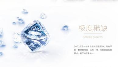天生一对钻石加盟流程