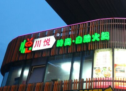 川悅時尚自助火鍋
