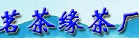 茗茶缘茶厂