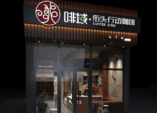 【啡域支招:咖啡加盟店如何吸引更多消费者_啡域咖啡品牌资讯—全球加盟网】
