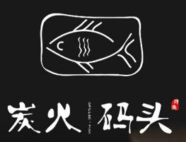 炭火碼頭烤魚