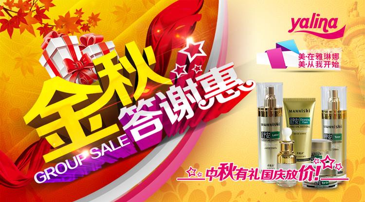 雅琳娜(北京)化妆品总部祝:大家2016中秋、国庆节日快乐,合家欢乐_lol竞猜平台