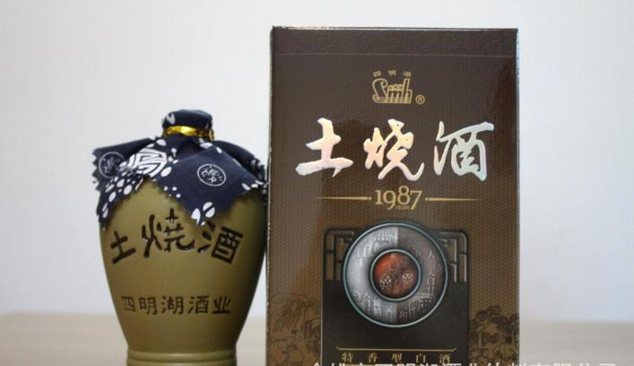 四明湖土烧酒