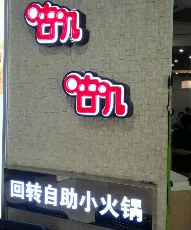 咕叽咕叽自助火锅