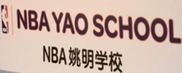 姚明蓝球学校